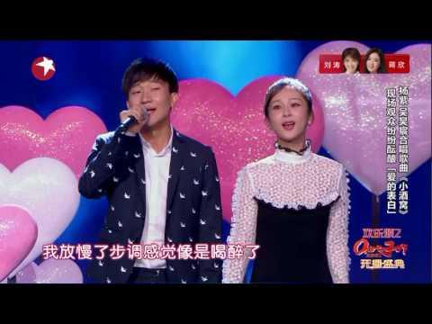 杨紫/吴昊宸—《小酒窝》 欢乐颂2开播演唱会【东方卫视官方高清】