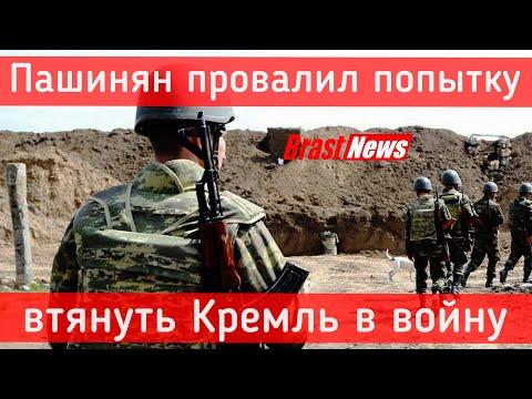 Карабах война 2020: конфликт Армения Азербайджан новости сегодня, Кремль соблюдает нейтралитет