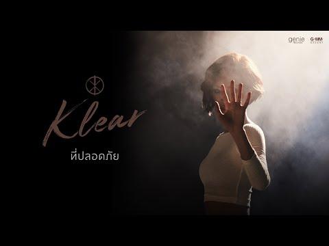ฟังเพลง - ที่ปลอดภัย Klear วงเคลียร์ - YouTube