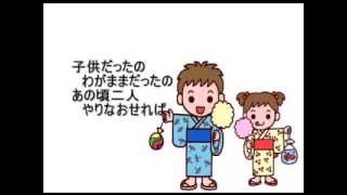 初恋紙芝居(レーモンド松屋&馬淵知温)  - 3 ひとりバージョン