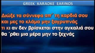 pot pouri zeimpekika karaoke