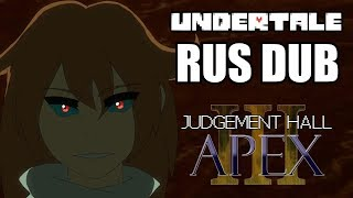 UNDERTALE: Зал Правосудия 3 (Анимация) | Judgement Hall III APEX (Русская Озвучка)