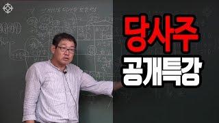 [대통인.com] 당사주 공개특강 - 박창원 선생님