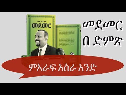መደመር ክፍል አስራ አንድ በድምጽ | Ethiopia | Dr. Abiy Ahmed | Medemer Book Audio | Part Eleven | May 30, 2020