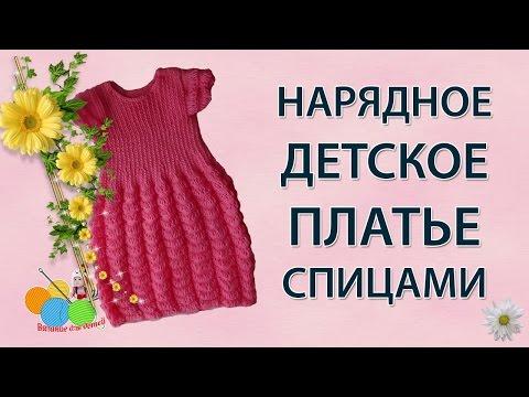 Нарядные платья для девочек вязаные спицами