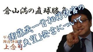 倉山満の直球勝負 衛藤晟一首相補佐官の「失望」発言について ゲスト 上念司