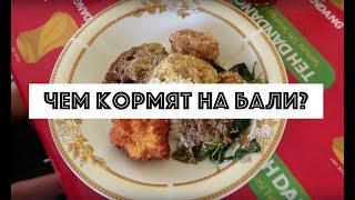 Местная кухня на Бали. Сколько стоит обед на двоих?