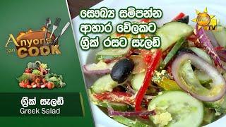 සෞඛ්ය සම්පන්න ආහාර වේලකට ග්රීක් රසට සැලඩ් - Greek Salad | Anyone Can Cook Thumbnail
