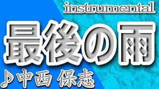 JASRAC作品コード 011-3808-1 最後の雨 作詞:夏目純 作曲:都志見隆 画...