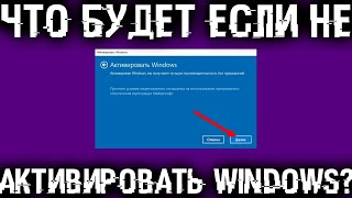 Что если не активировать Windows, как долго она проработает и будет ли нормально работать?