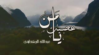 يا من عصيت الله - عبد الله المهداوي - ya man 3asayta lah - abdelah al mehdawi