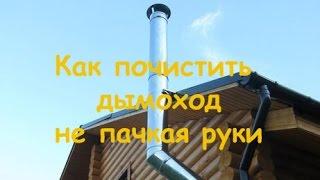 видео Как прочистить дымоход в бане от сажи народными средствами