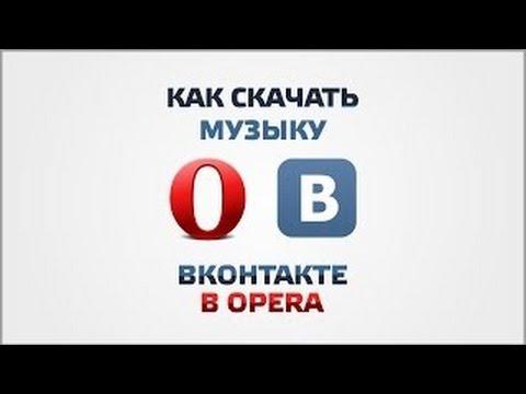 [Туториал] - Как скачать музыку с ВК в браузере Opera?