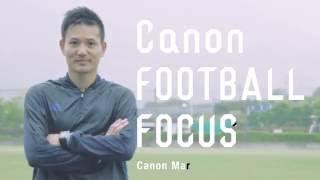 Canon FOOTBALL FOCUS 佐藤 隆治プロフェッショナルレフリー篇