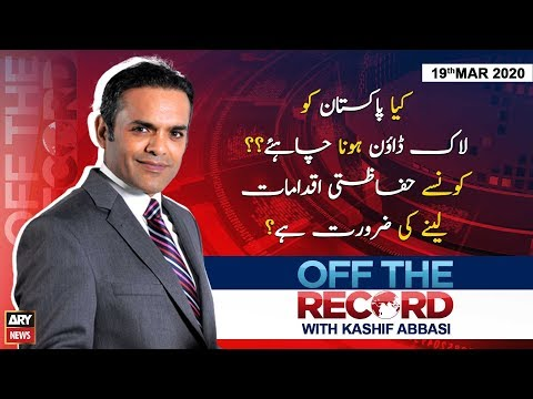 Off The Record | Kashif Abbasi | ARYNews | 19 March 2020