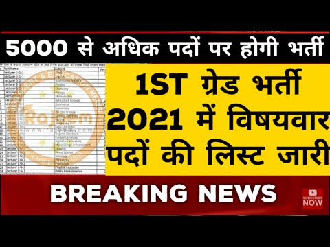 1st grade bharti 2021 subject wise posts update today| 1st grade bharti 2021 latest news today