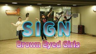 SIGN - Brown Eyed Girls [Old K-POP Class]