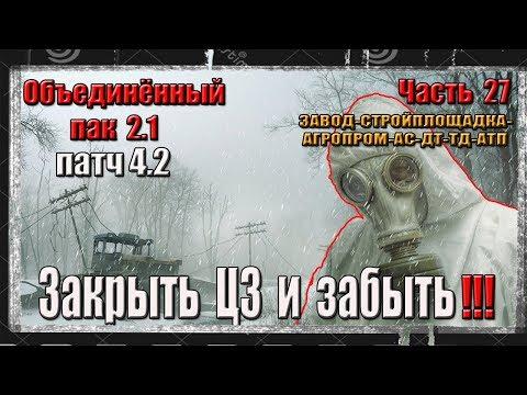 S.T.A.L.K.E.R. ОП 2.1/ЧАСТЬ 27/Лаборатория Х-10/Металл.Завод/Стройплощадка/ЦЗ