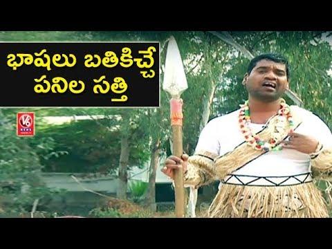 Bithiri Sathi To Save Languages | Over 40 Indian Languages Heading For Extinction | Teenmaar News