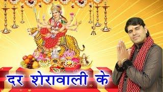 2017 Mata Bhajan Dar Sherawali Ke Durga Devotional Song Sonu Kaushik Bhajan Navratri Special