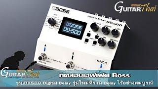 boss dd 500 digital delay review by www guitarthai com