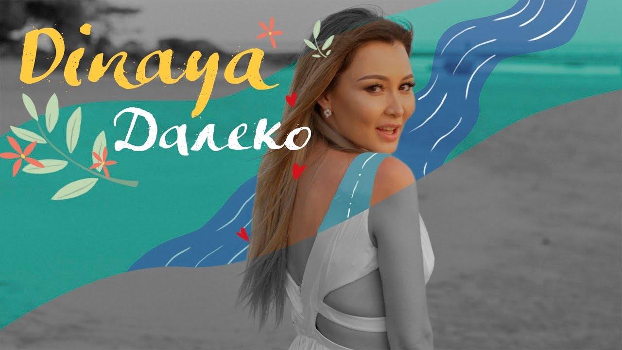 Dinaya - Далеко - YouTube