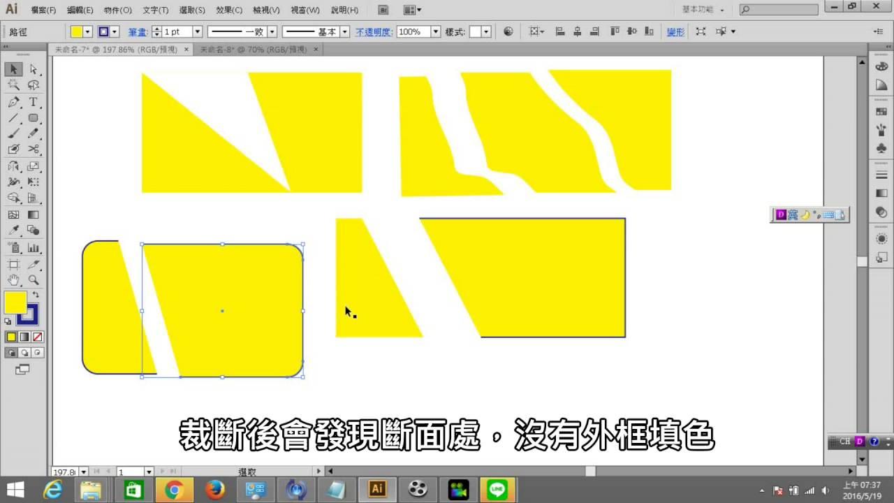 戴宗憲老師 Ai Illustrator 分割工具介紹 - YouTube