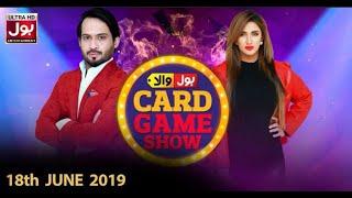 BOLWala Card Game Show | Mathira & Waqar Zaka Show | 18th June 2019 | BOL Entertainment