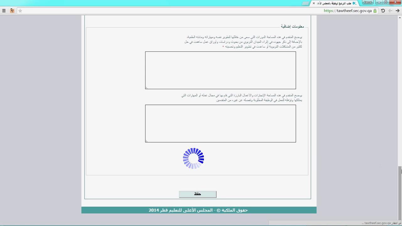 جذاب مريح حقا ابحث عن المجلس الاعلى للتعليم قطر Samuelrouge Net