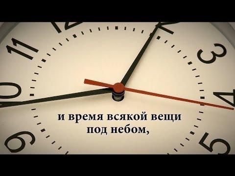 Всему своё время... (Русская версия) - Красивое Христианское Видео - Ржачные видео приколы