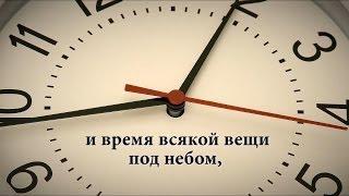 Всему своё время... (Русская версия) - Красивое Христианское Видео