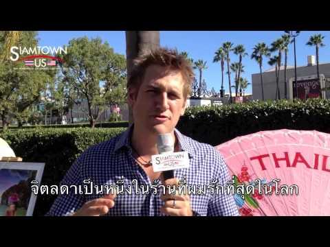 เคอร์ติส สโตน พูดถึงอาหารไทย