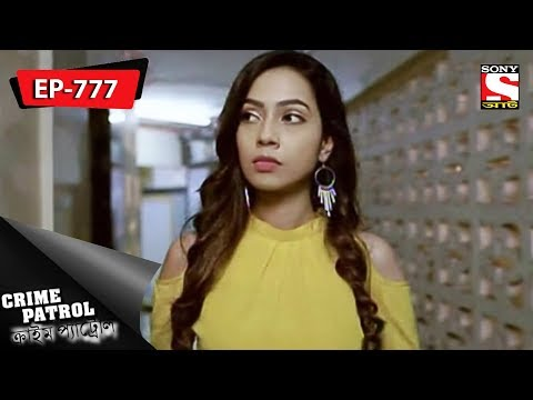 Crime Patrol - ক্রাইম প্যাট্রোল(Bengali) - Ep 777 - 12th November, 2017