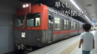 メトロ03系デビユー前の北陸鉄道/京王井の頭線 片扉車が現役。車齢57年