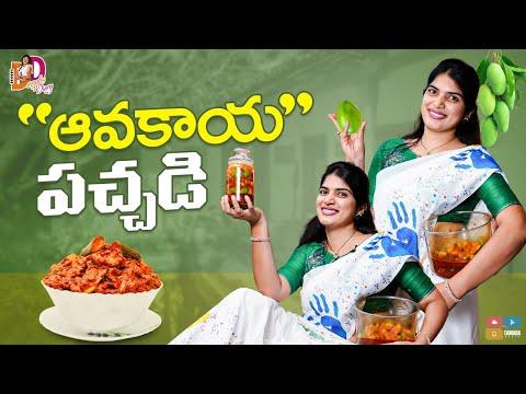 Aavakaya Pachadi  (Mango Pickle) Easy Recipe  Simple,Spicy and Tasty Mango Pachadi   Deepti's Diary
