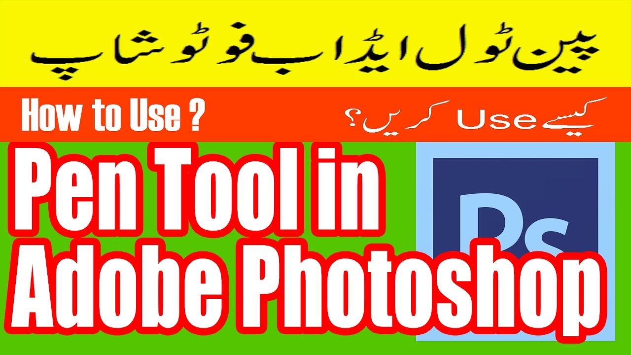 How to edit background using pen tool in adobe photoshop in urdu how to edit background using pen tool in adobe photoshop in urduhindi tutorial baditri Choice Image