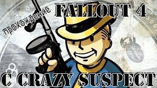 Fallout 4, прохождение, часть 10 - Провал за границу карты