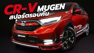 Honda เปิดตัว CR-V Mugen 2019 แต่งสปอร์ตรอบคัน สีแดงมุกใหม่ ขาย 300 คัน ในมาเลเซีย