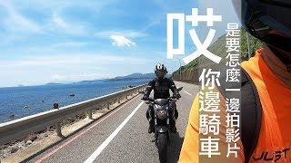 張小胖【重機旅行】影片都怎麼拍| | 一邊騎車是要怎麼一邊拍片 | 出這一集不知道會不會出事!!