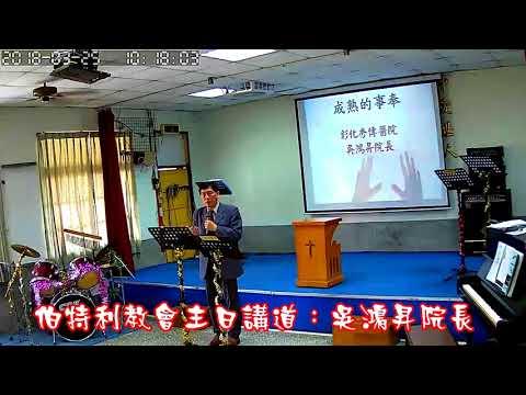 2018年03月25日伯特利教會主日講道:吳鴻昇院長