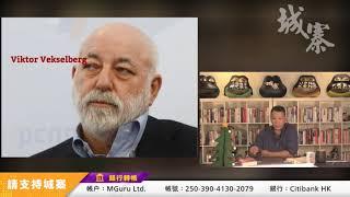 中共對全球民主的威脅 香港人抗爭的時代意義 - 23/12/19 「三不館」2/3