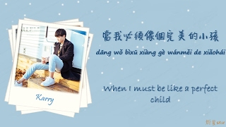 TFboys 不完美小孩 Lyrics color coded [CHI/PINYIN/ENG]