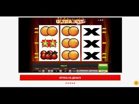 Игровые автоматы ultra hot на деньги