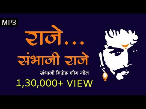 राजे...-संभाजी-राजे-नवीन-मराठी-गाणे- -sambhaji-raje-new-song-(hd)- -chava- -samburaje- 