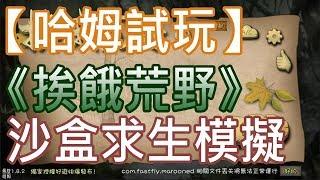 【哈姆手游試玩】《挨餓荒野》(測試版)開放式沙盒求生模擬遊戲