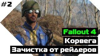 Прохождение Fallout 4 Корвега - зачистка от рейдеров Эпизод 2 Минитмены