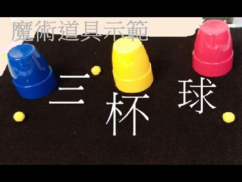 【MagRex魔術格】三杯球 魔術道具示範 新手必學 教班道具 (香港廣東話)