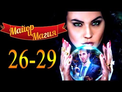 Майор и магия 26-29 серия / Русские новинки фильмов 2017 #анонс Наше кино