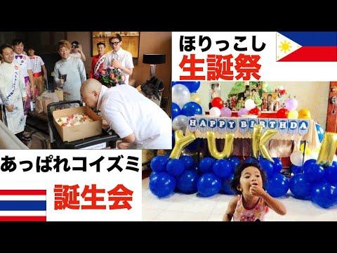 あっぱれコイズミ・ほりっこし生誕祭!2人のタイ・フィリピン史を語ろう2015年から2021年〜勝手にASEAN会議🇹🇭🇵🇭🇻🇳🇲🇲〜