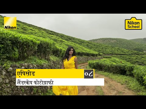 New Nikon School D-SLR Tutorials - Landscape - Episode 8 (Hindi)